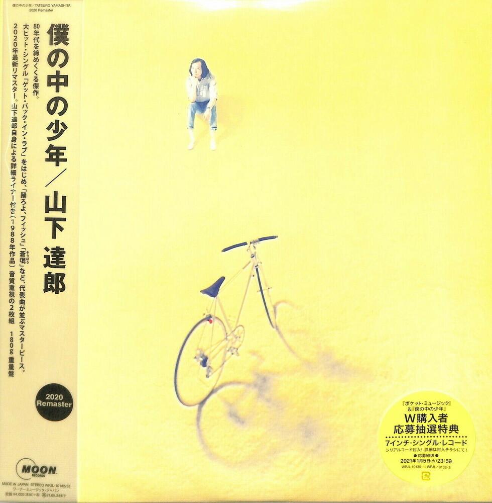Tatsuro Yamashita - Boku No Naka No Shounen (Bonus Track) [Remastered] (Jpn)