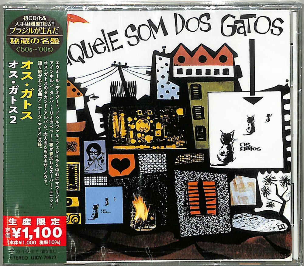 Os Gatos - Aquele Som Dos Gatos (Japanese Reissue) (Brazil's Treasured Masterpieces 1950s - 2000s)