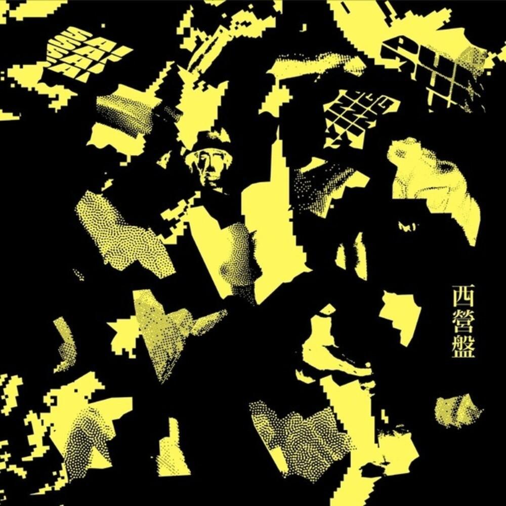 Sai Ying Pun / Various Ep - Sai Ying Pun / Various (Ep)