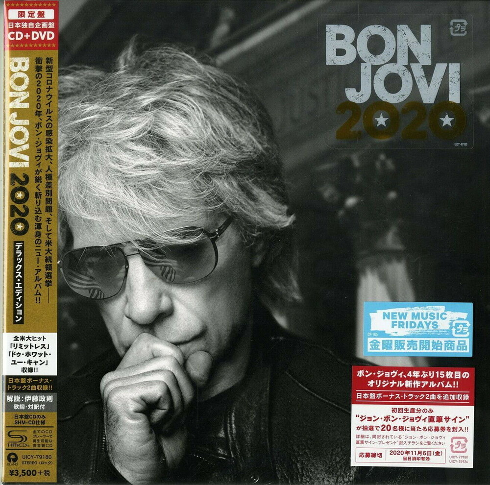 Bon Jovi - 2020 (Japanese Deluxe Edition) [Import CD/DVD]