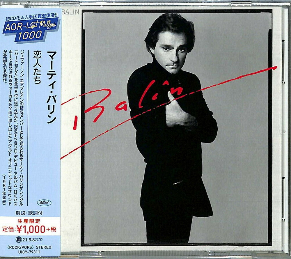 Marty Balin - Balin [Reissue] (Jpn)