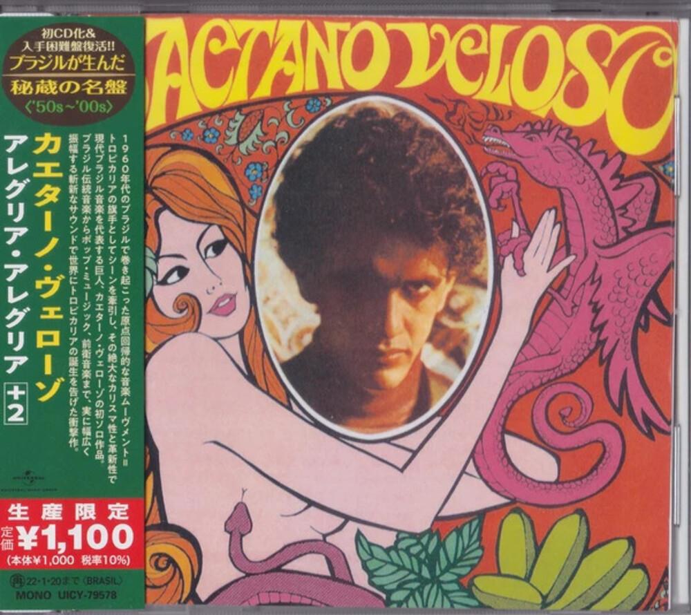 Caetano Veloso - Caetano Veloso (1968) (Japanese Reissue) (Brazil's Treasured Masterpieces 1950s - 2000s)