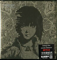 Ghost In The Shell Sac_2045 / OST Jpn - Ghost In The Shell: Sac 2045 / O.S.T. (Jpn)
