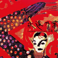 Jun Miyake - Tokoshie No Tenohira [Limited Edition]
