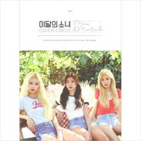 Loona - Mix & Match (Asia)