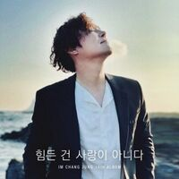 Im Chang Jung - It's Not Love That's Hard [With Booklet] (Asia)