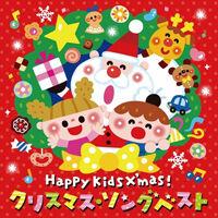Happy Kids Xmas Japanese Christmas / Various - Happy Kids Xmas: Japanese Christmas / Various