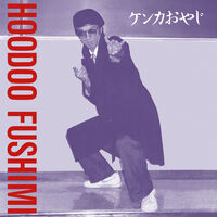 Hoodoo Fushimi - Kenka Oyaji [180 Gram]