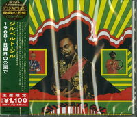 Gilberto Gil - Gilberto Gil (Japanese Reissue) (Brazil's Treasured Masterpieces 1950s - 2000s)