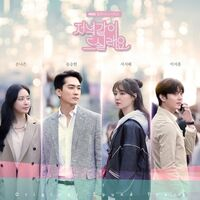 Dinner Mate / OST Wb Asia - Dinner Mate / O.S.T. (Wb) (Asia)