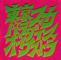 Tokyo Ska Paradise Orchestra - Skapara Toujou [Limited Edition]