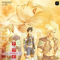 Manabu Namiki - Ketsui Kizuna Jigoku Tachi-: Definitive Soundtrack