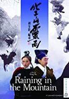Raining in the Mountain - Raining in the Mountain