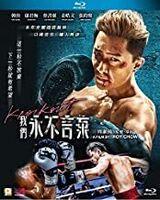 Knockout - Knockout (2020)