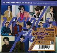 Seventeen - Hitoro Ja Nai (Version B) (Phob) (Phot) [Digipak]