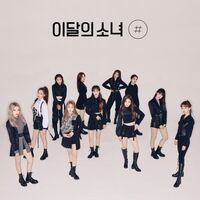 Loona - [#] (Limited B Version) (Wb) (Phot) (Asia)