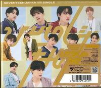 Seventeen - Hitoro Ja Nai (Version D) (Phob) (Phot) [Digipak]
