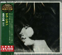 Nara Leao - Vento De Maio (Japanese Reissue) (Brazil's Treasured Masterpieces 1950s - 2000s)