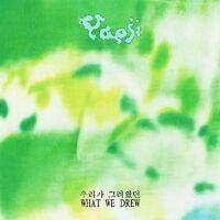 Yaeji - What We Drew (Blue) [Colored Vinyl]
