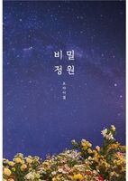Oh My Girl - Secret Garden [Reissue] (Asia)