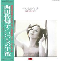 Sachiko Nishida - Usual Afternoon