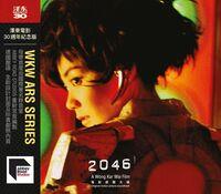 2046 / O.S.T. (Jet Tone 30th Anniversary) (Rmst) - 2046 / O.S.T. (Jet Tone 30th Anniversary) [Remastered]