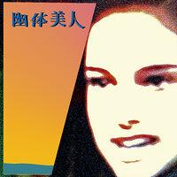 Yutai - Bijin (10in) (Ep)