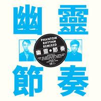 Gong Gong Gong Iii - Phantom Rhythm Remixed [Indie Exclusive] [Colored Vinyl] [Indie Exclusive]