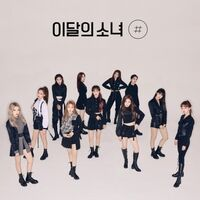 Loona - Mini Vol.2 [#] (Limited Edition B) (2021 Reissue)