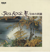 Jazz Rock / Various - Jazz Rock / Various
