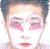 Ryuichi Sakamoto - Hidari Ude No Yume (2pk)