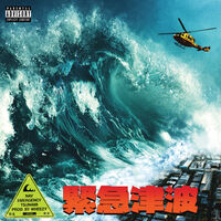 NAV - Emergency Tsunami
