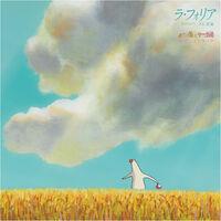 Joe Hisaishi - La Folia Vivaldi / Joe Hisaishi Arrangement Pantai