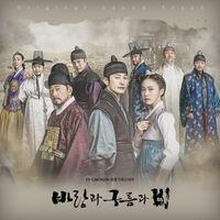Kingmaker / OST - Kingmaker / O.S.T. (Wb) (Asia)