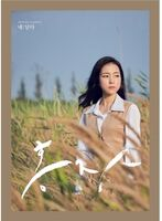 Hongja - Hongja Vol 1 [With Booklet] (Pcrd) (Phot) (Asia)