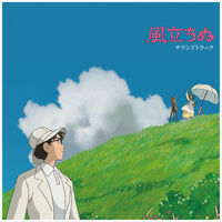 Joe Hisaishi  (Gate) (Ltd) (Rmst) - Wind Rises / O.S.T. (Gate) [Limited Edition] [Remastered]