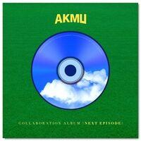 Akmu - Next Episode (Akmu Collaboration Album) (Post)
