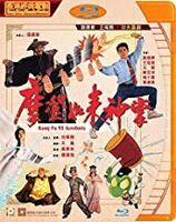 Kung Fu vs Acrobatic - Kung Fu Vs Acrobatic / [Remastered]