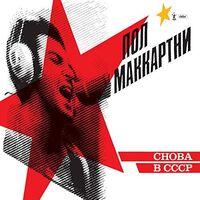 Paul McCartney - Choba B CCCP [LP]
