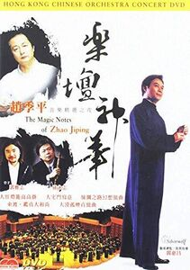Magic Notes Of Zhao Jiping