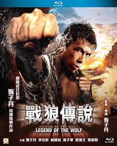 Legend Of The Wolf [1997] [Import]