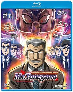 Mr. Tonegawa: Middle Management Blues
