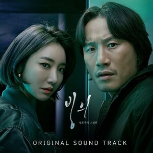 Possessed - Korean Soundtrack (Incl. Booklet) [Import]