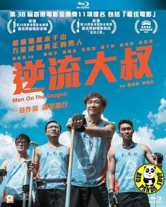 Men On The Dragon [2018] [Limited Deluxe Edition] [Import]