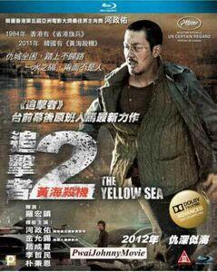 The Yellow Sea [Import]