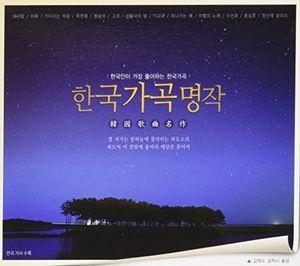 Korea Song Masterpiece /  Various [Import]