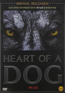 Heart of a Dog [Import]