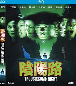 Troublesome Night [1997] [2019 Digitally Remastered] [Import]