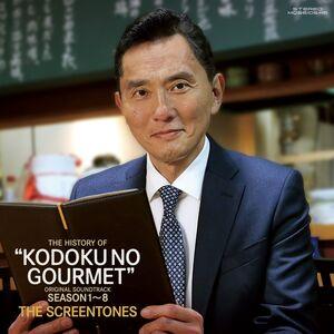 History of Kodoku No Gourmet (Seasons 1-8) (Original Soundtrack)
