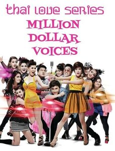 Thai-Love Series Million Dollar Voices